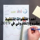 أهم الخطوات لتنفيذ مشروع إلكتروني في 2019