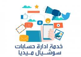 ادارة سوشيال ميديا في السعودية
