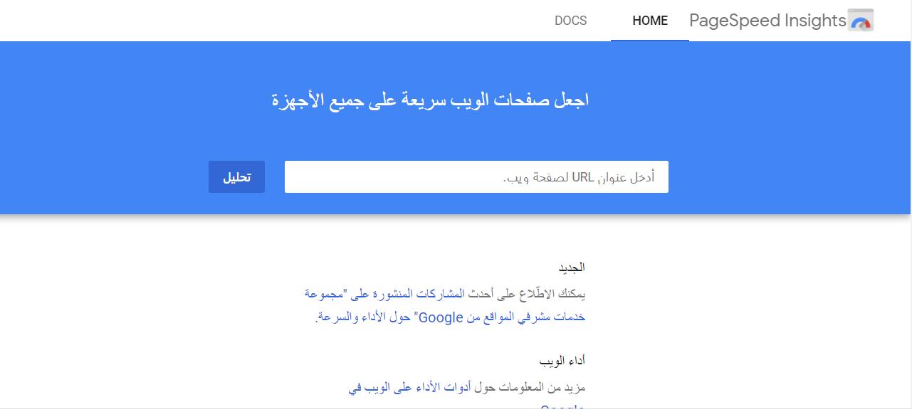 اداة فحص جوجل لسرعة الموقع